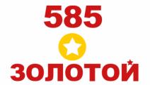 zoloto585